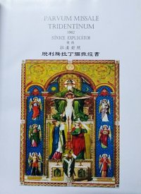 Bild: New Liturgical Movement, http://www.newliturgicalmovement.org/2018/11/the-life-and-work-of-mgr-li-jingfeng_23.html